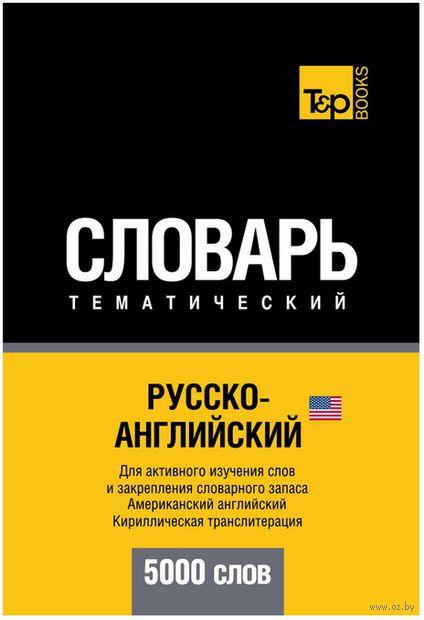 Русско-английский (американский) тематический словарь. 5000 слов — фото, картинка
