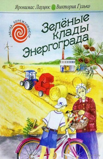 Зеленые клады Энергограда — фото, картинка