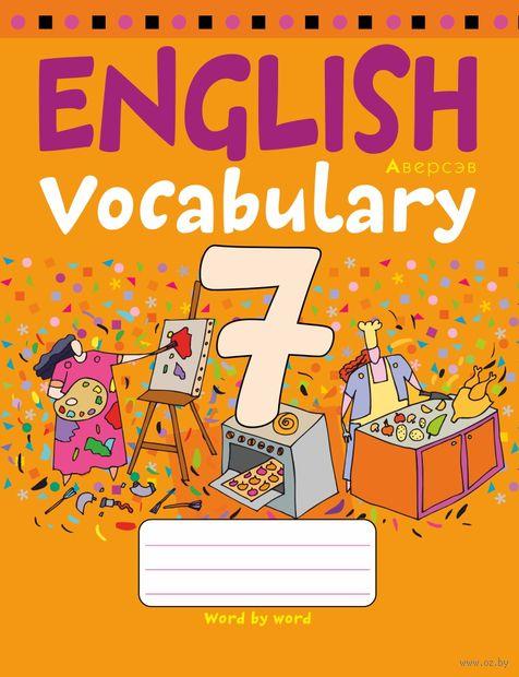 Тетрадь-словарик по английскому языку. 7 класс — фото, картинка