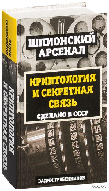 Криптология и секретная связь. Сделано в СССР — фото, картинка