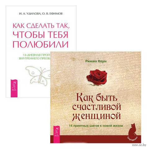 Как сделать так, чтобы тебя полюбили. Как быть счастливой женщиной (комплект из 2-х книг) — фото, картинка