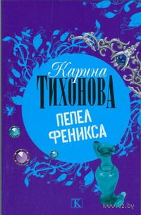 Пепел Феникса. Карина Тихонова