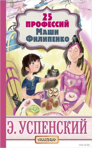 25 профессий Маши Филипенко — фото, картинка