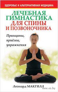 Лечебная гимнастика для спины и позвоночника. Леонард МакГилл