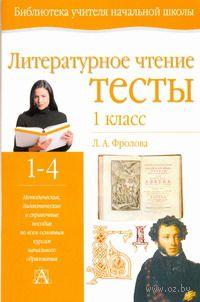 Литературное чтение. Тесты. 1 класс. Л. Фролова