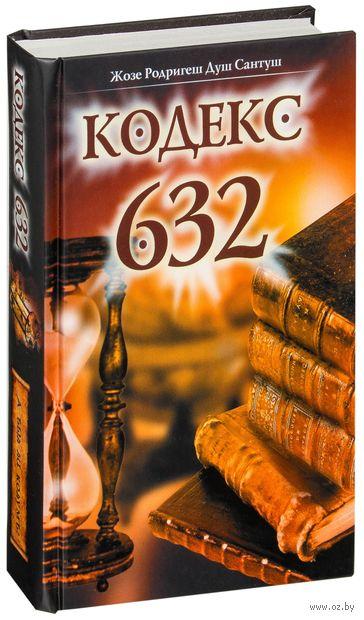 Кодекс 632. Сантуш Душ, Жозе Родри