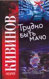 Трудно быть мачо (м). Андрей Кивинов