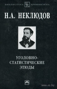 Уголовно-статистические этюды. Николай Неклюдов