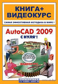 AutoCAD 2009 с нуля! (+ CD). Лазарь Савельев