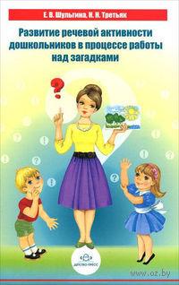Развитие речевой активности дошкольников в процессе работы над загадками. Е. Шульгина, Н. Третьяк