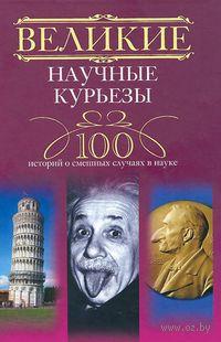 Великие научные курьезы. 100 историй о смешных случаях в науке. Светлана Зернес