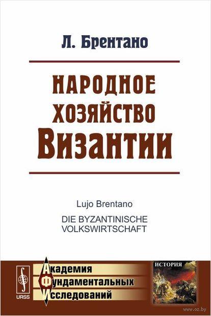 Народное хозяйство Византии. Л. Брентано