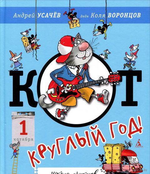 Кот - круглый год. Андрей Усачев