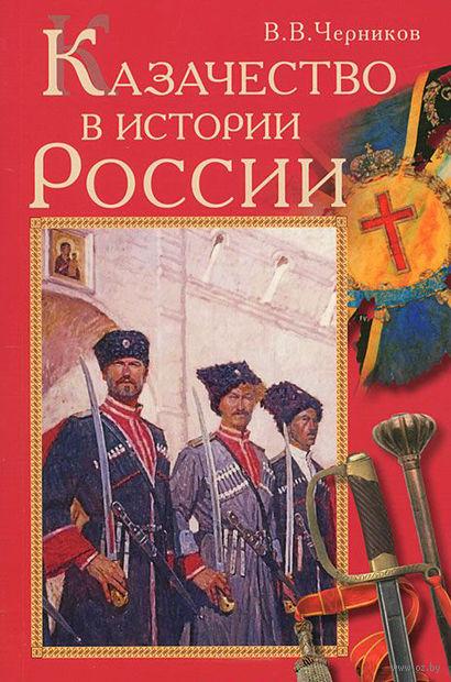 Казачество в истории России. В. Черников