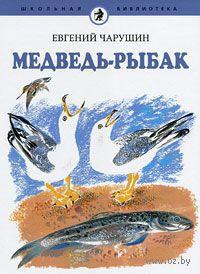 Медведь-рыбак. Евгений Чарушин