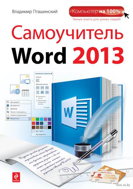 Самоучитель Word 2013. Владимир Пташинский
