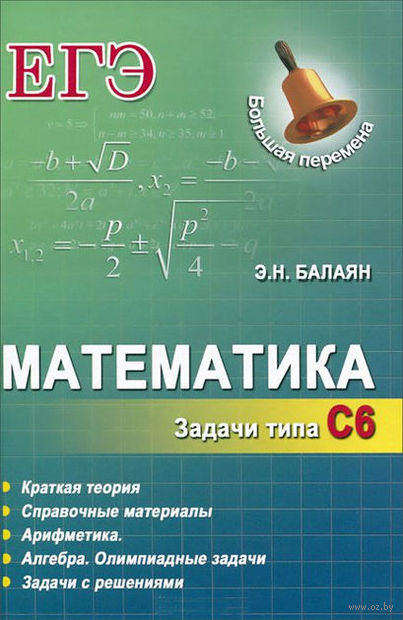 ЕГЭ. Математика. Задачи типа С6. Эдуард Балаян