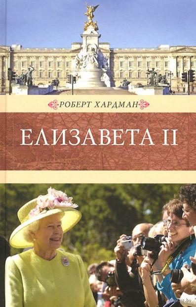 Елизавета II. Роберт Хардман