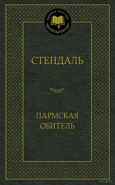 Пармская обитель. Фредерик Стендаль