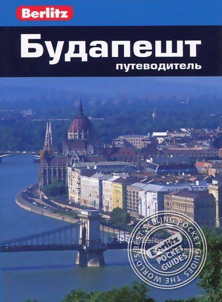 Будапешт. Путеводитель. Пол Мерфи