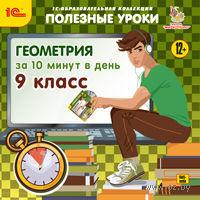 1С:Образовательная коллекция. Полезные уроки. Геометрия за 10 минут в день. 9 класс