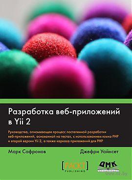 Разработка веб-приложений в Yii 2. Марк Сафронов, Джефри Уайнсет