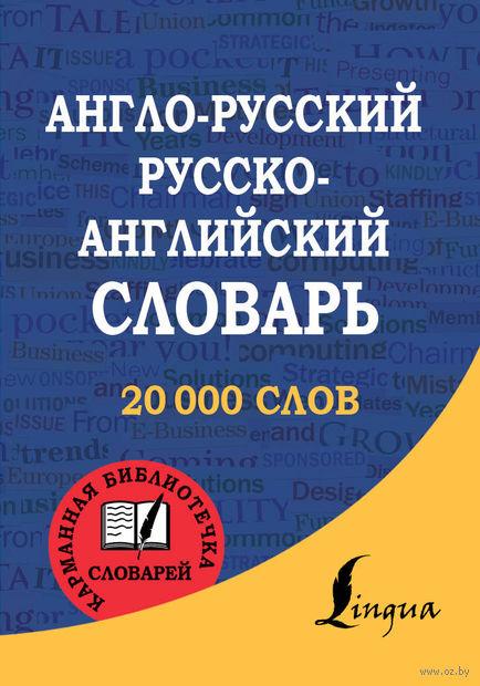 Англо-русский. Русско-английский словарь. Е. Окошкина