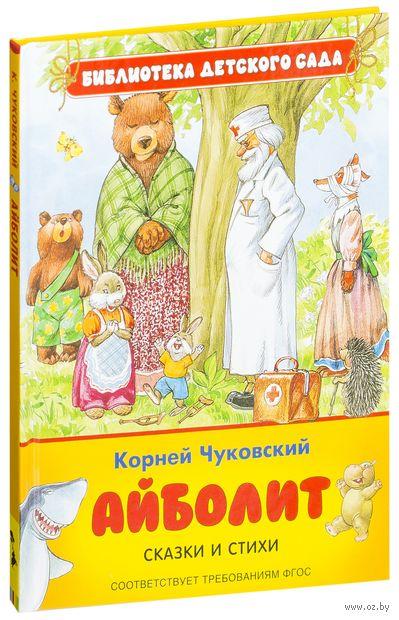 Айболит. Сказки и стихи. Корней Чуковский