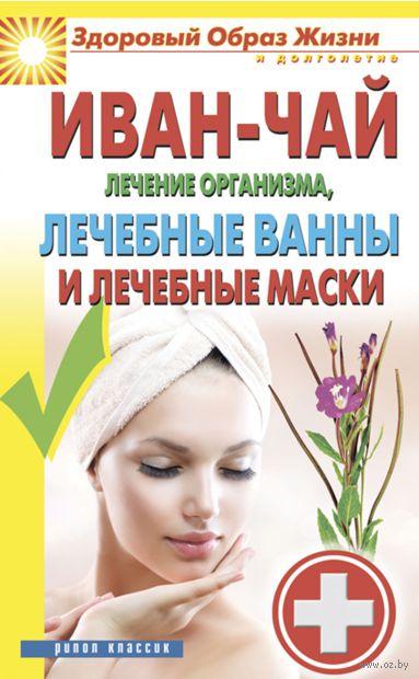 Иван-чай. Лечение организма, лечебные ванны и лечебные маски — фото, картинка