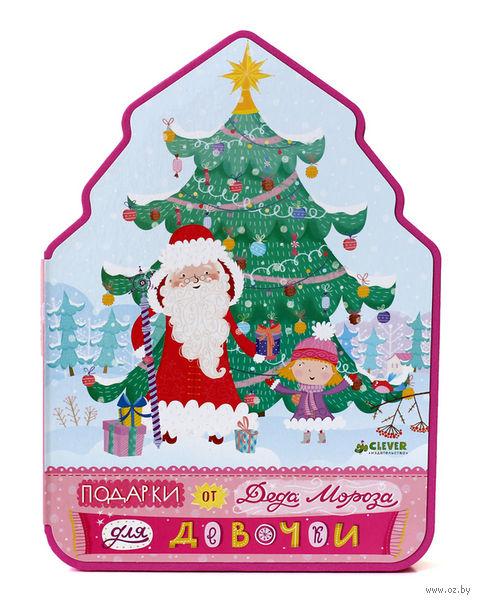 Подарки от Деда Мороза для девочки. Алина Рубан