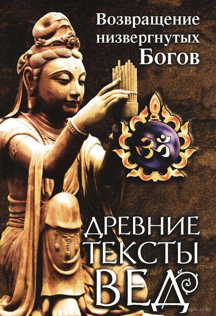 Древние тексты Вед. Возвращение низвергнутых Богов — фото, картинка