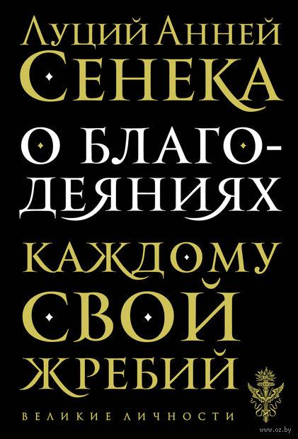 О благодеяниях. Луций Сенека