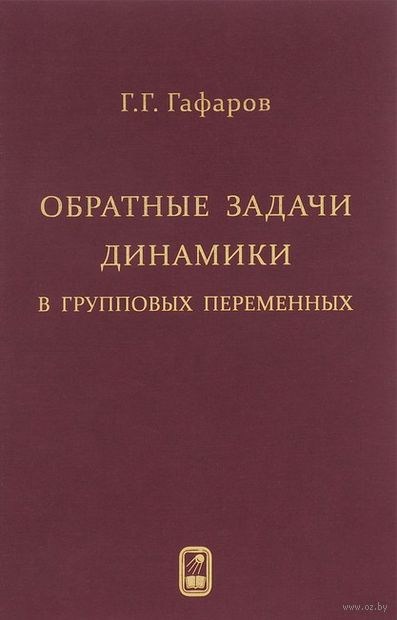 Обратные задачи динамики в групповых переменных. Геннадий  Гафаров