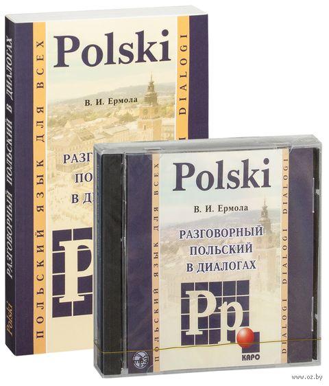 Разговорный польский в диалогах (+ CD) — фото, картинка