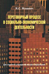 Переговорный процесс в социально-экономической деятельности — фото, картинка