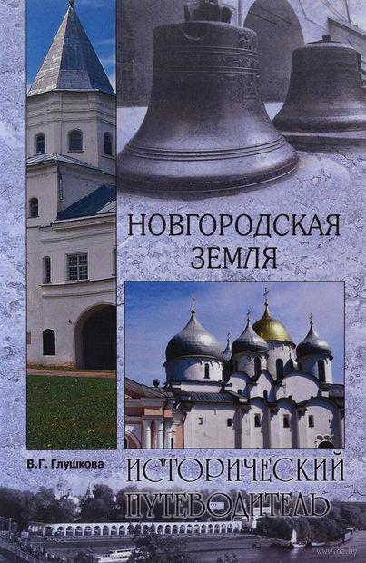 Новгородская земля — фото, картинка