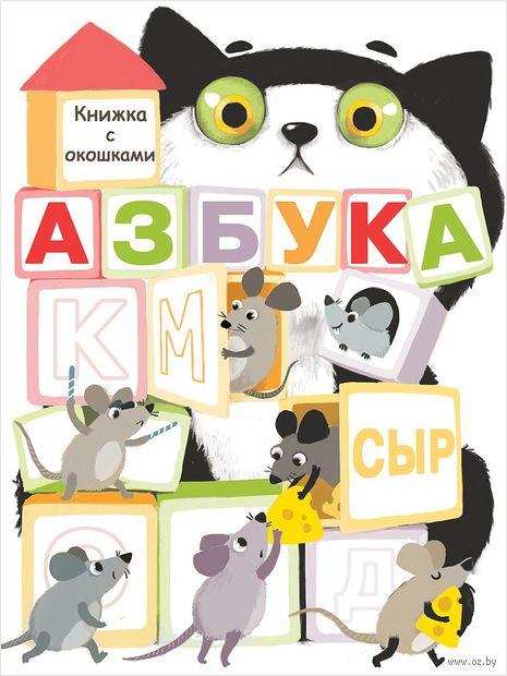 Азбука. Книжка с окошками — фото, картинка