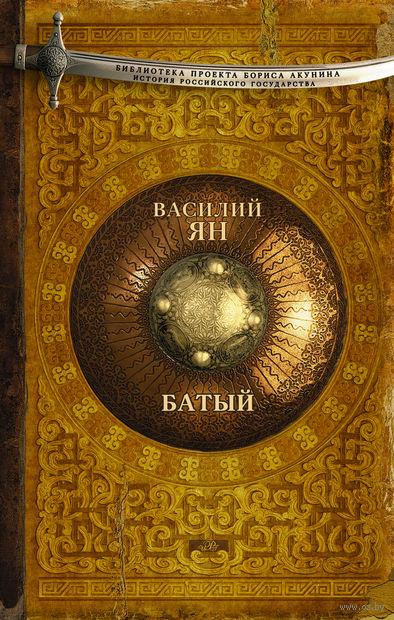 Батый. Василий Ян