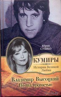 Владимир Высоцкий. По-над пропастью (м). Юрий Сушко