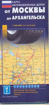 Карта автомобильных дорог. От Москвы до Архангельска