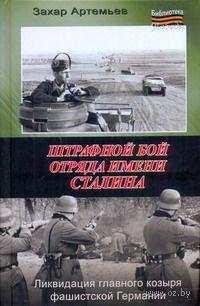 Штрафной бой отряда имени Сталина. Захар Артемьев
