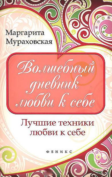 Волшебный дневник любви к себе. Лучшие техники любви к себе. Маргарита Мураховская