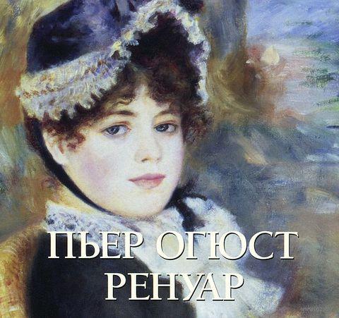 Пьер Огюст Ренуар. Альбом. Елена Милюгина