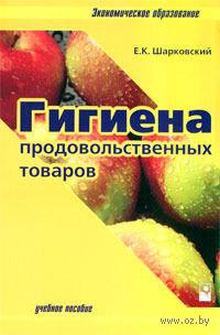 Гигиена продовольственных товаров. Учебное пособие — фото, картинка