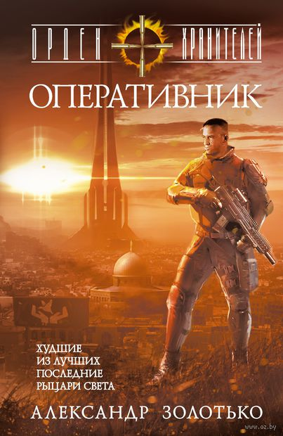 Орден Хранителей. Оперативник. Александр Золотько