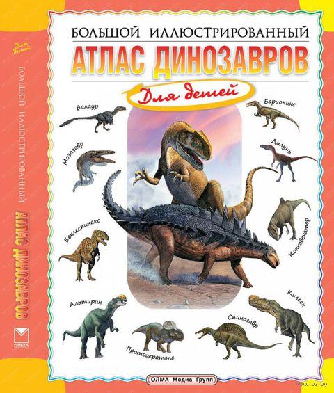Большой иллюстрированный атлас динозавров. Руслан Габдуллин