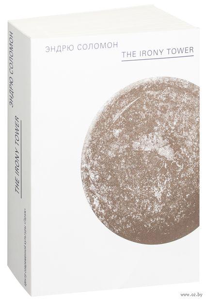 The Irony Tower. Советские художники во времена гласности. Эндрю Соломон