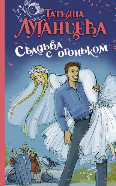 Свадьба с огоньком (м). Татьяна Луганцева