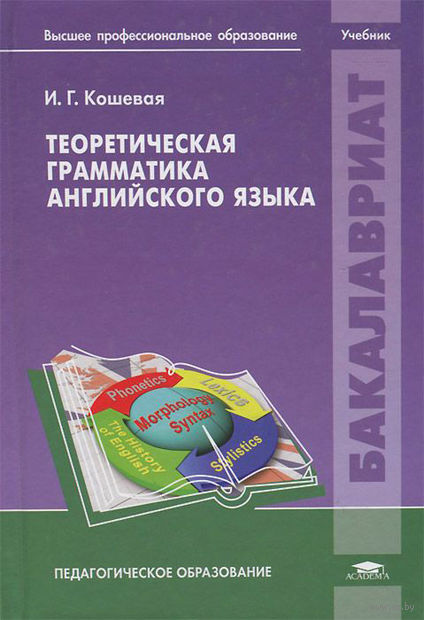 Теоретическая грамматика английского языка. Инна Кошевая