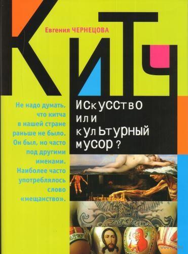 Искусство или культурный мусор?. Евгения Черенцова